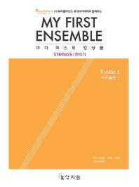 마이 퍼스트 앙상블 바이올린. 1