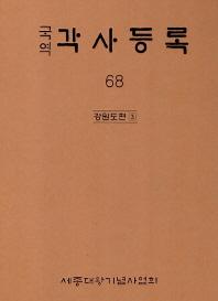 국역 각사등록. 68: 강원도편(3)