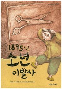 1895년, 소년 이발사