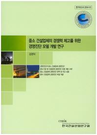 중소 건설업체의 경쟁력 제고를 위한 경영진단 모델 개발 연구