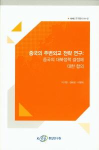 중국의 주변외교 전략 연구: 중국의 대북정책 결정에 대한 함의
