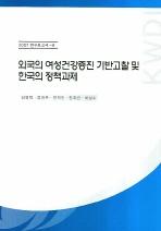 외국의 여성건강증진 기반고찰 및 한국의 정책과제