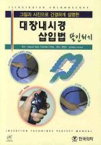 대장내시경 삽입법 달인되기