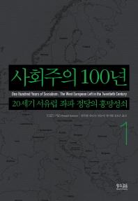 사회주의 100년. 1