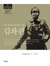 김좌진: 만주 항일무장투쟁의 신화