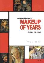 THE BEAUTY CULTURE & MAKEUP OF YEARS: 미용문화와 시대 메이크업