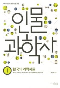 인물 과학사. 1: 한국의 과학자들