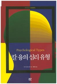 칼 융의 심리 유형