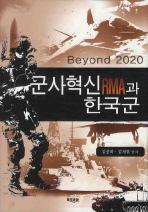군사혁신 RMA과 한국군
