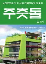 농어촌교회여 다시금 한국교회에 부흥의 주춧돌을 놓자