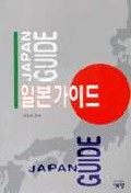 일본가이드