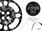 파워블로거가 선정한 고전영화 301