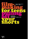 청소년을 위한 영화만들기