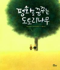 평화를 꿈꾸는 도토리나무