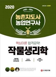 작물생리학 핵심이론 합격공략(농촌지도사 농업연구사)(2020)