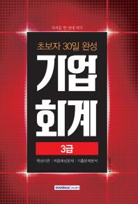 초보자 30일 완성 기업회계 3급(2018)