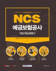NCS 예금보험공사 직업기초능력평가(2021)