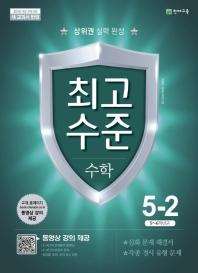 최고수준 초등 수학 5-2(2021)