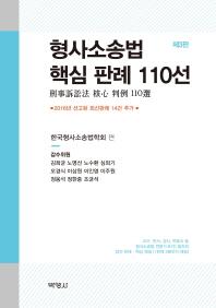 형사소송법 핵심 판례 110선