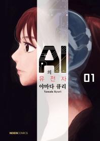 AI의 유전자. 1