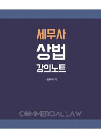 세무사 상법 강의노트(2017)
