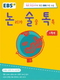 EBS 논술톡 논리가 술술 톡톡 2학년