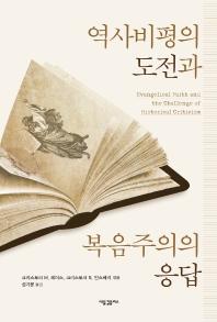 역사비평의 도전과 복음주의의 응답