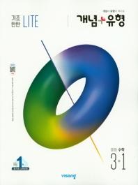 개념+유형 기초탄탄 라이트 중학 수학 중3-1(2020)