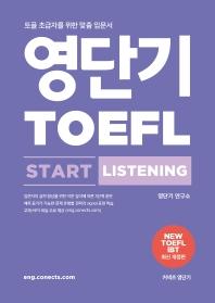 영단기 토플 스타트 리스닝(TOEFL Start Listening)