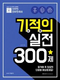 선우빈 선우한국사 기적의 실전 300제(2020)