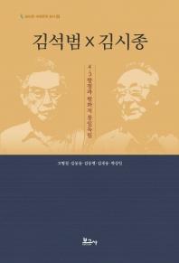김석범 x 김시종
