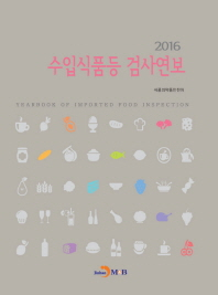 수입식품등 검사연보(2016)