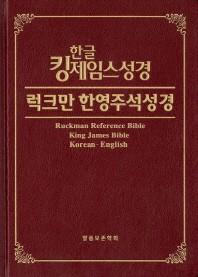 한글 킹제임스성경 럭크만 한영주석성경