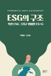 ESG의 구조
