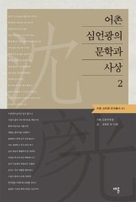 어촌 심언광의 문학과 사상. 2