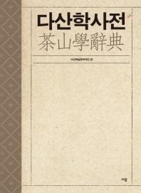 다산학사전
