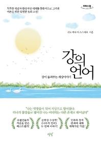강의 언어(큰글자도서)