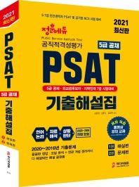 정훈에듀 PSAT 공직적격성평가 5급 공채 기출해설집(해설편+문제편)(2021)