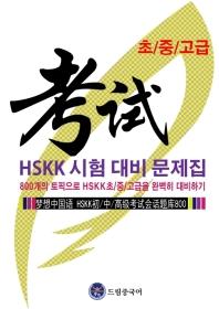 드림중국어 HSKK 시험 대비 문제집