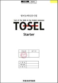 TOSEL Starter 기출문제