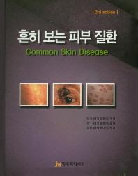 흔히보는 피부질환