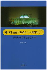 제15대 총선(1996.4.11) 이야기(상)