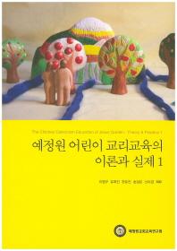 예정원 어린이 교리교육의 이론과 실제. 1
