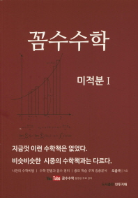 고등 꼼수수학 미적분1(2018)