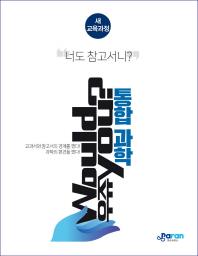 우쥬통합과학(2018)