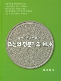 조선의 명문가와 풍수