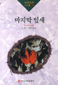 마지막 잎새