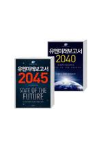 유엔미래보고서 2040+2045 세트