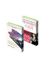 에어비앤비 스토리 원서+번역서 세트