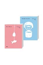 박완서 산문집 8-9권 세트 (전 2권) (한 길 사람 속 + 나를 닮은 목소리로)